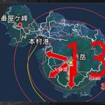 口永良部島噴火情報まとめ (5/29 23:55現在)
