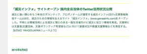 2015/6/9 TEAM防災ジャパン