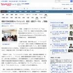 2015/6/18 Y!ニュース