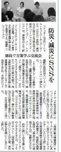 2015/7/24 朝日新聞徳島