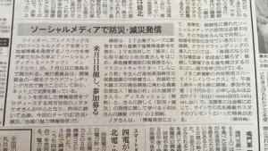 20150611朝日新聞徳島地域面