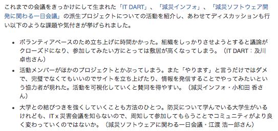 IT×災害会議2015レポート