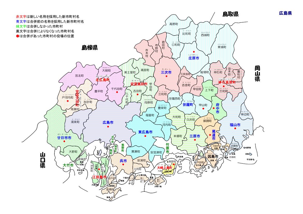 広島県 – 減災インフォ