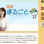 NHK総合「情報まるごと」で自治体Twitter調査をご紹介いただきました。