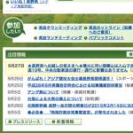 御岳山噴火関連情報まとめ(2014/9/28 1:30現在)