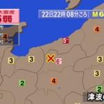 【災害】長野県震度6の地震関連情報(災害救助法適用決定)