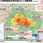 ネパール大地震 募金情報59一覧(最終更新4/30 23時現在 )