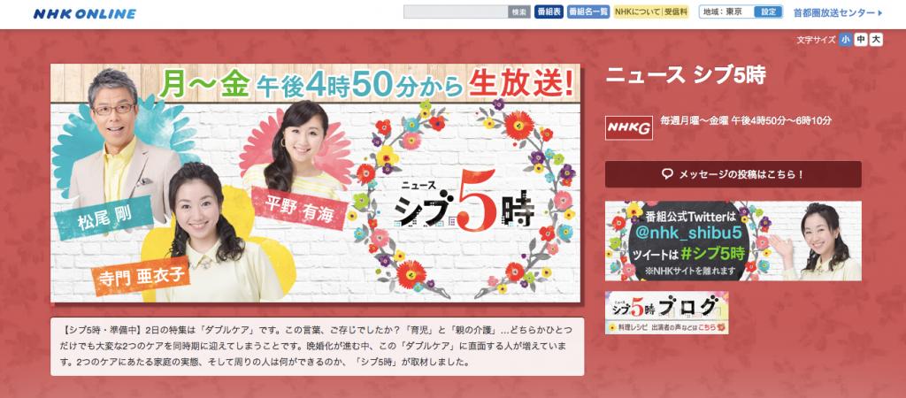 ニュース_シブ5時_-_NHK