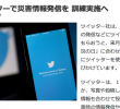 2015防災週間〜ツイッターを活用した防災訓練を行う自治体  #全国防災訓練