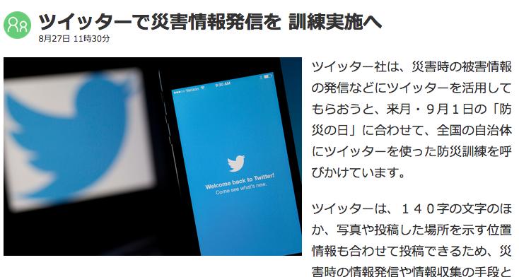 ツイッターで災害情報発信を(NHK News web)