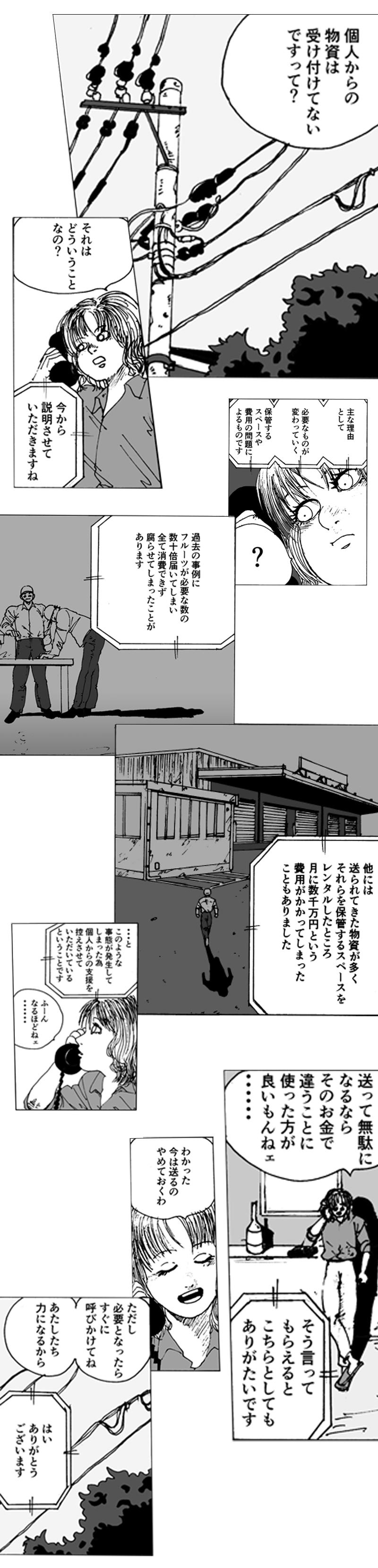Yahoo!-漫画-完-縦