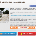 「関東・東北豪雨」今、支援できること。(寄付、ボランティア)更新終了