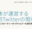 自治体が運営する災害時Twitterの現状 インフォグラフィック〜県の導入率は8割、市町村は3割