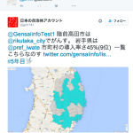 もっと地域のTwitter〜日本の自治体公式ツイッター、自動でお答えします! #5年目