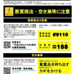 防犯に関する情報・ツイートのまとめ(5/2更新)