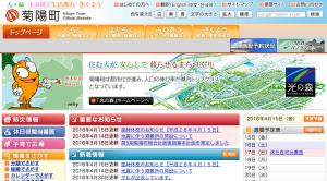 菊陽町HP