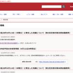 「平成28年熊本地震」 最新情報の入手先まとめ( 4/25現在)