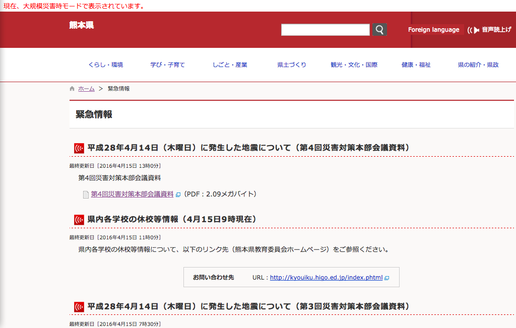 熊本県HP 緊急モード