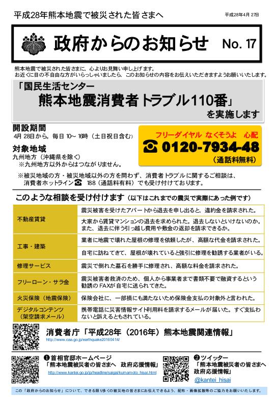 seifu_oshirase17_01