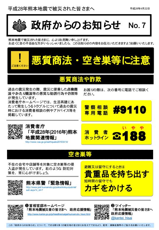 seifu_oshirase7_01