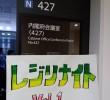 「レジリナイト第1回」参加レポート〜国土強靭化推進室 連携コミュニティ公開イベント