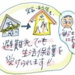 避難先で生活保護を受けることはできるのか。