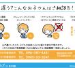 赤ちゃん・子ども・ご家族向けの情報(み絵るヘルプ for熊本地震 など)