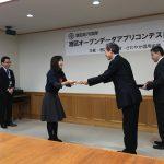 「港区オープンデータアプリコンテスト」優秀賞を受賞しました。